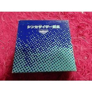 中古|シンセサイザー講座 日本音楽アカデミー synthesizer textbook|audio-mania