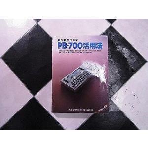中古|カシオ CASIO PB-700 説明書|関数電卓|audio-mania
