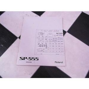 中古|ローランド Roland SP555 説明書 マニュアル|サンプラー|リズムマシーン|Boss|SP-555|audio-mania