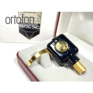 未使用品 ortofon SPU Synergy A MC型 カートリッジ 針カバー/ケース等付属 Audio Station|audio-st