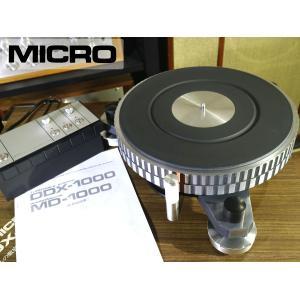 MICRO DDX-1000 ターンテーブル MD-1000 コントロールユニット付属 当社メンテ/調整済品 Audio Station|audio-st