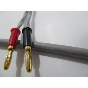 立井電線 T-4S8 スピーカーケーブル バナナ加工 1本 2.0m|audio-yamato