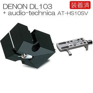【納期情報:納期未定】【カートリッジ装着済セット】DENON DL-103 + audio-technica AT-HS10/SV MC型カートリッジ+シェル DL103 ATHS10|audio