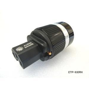 JODELICA ETP-930RH コードコネクターボディ ジョデリカ ETP930RH|audio