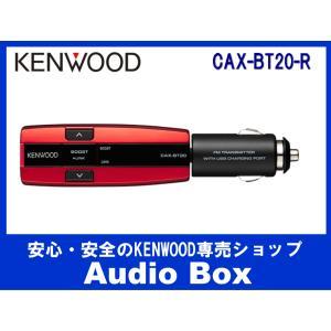 CAX-BT20-R ケンウッド(KENWOOD)FMトランスミッター(レッド)