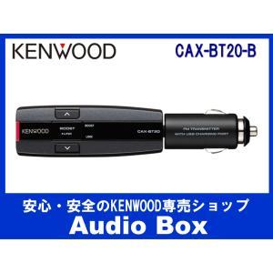 CAX-BT20-B ケンウッド(KENWOOD)FMトランスミッター(ブラック)|AudioBox