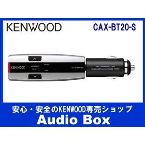 CAX-BT20-S ケンウッド(KENWOOD)FMトランスミッター(シルバー)|AudioBox