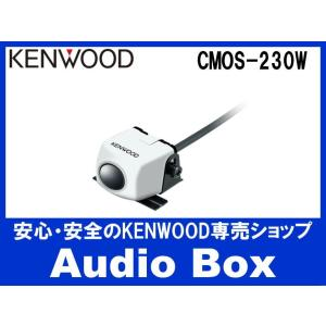 CMOS-230W ケンウッド(KENWOOD)ホワイト・リアービューカメラ|audiobox