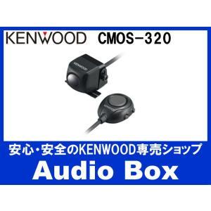 CMOS-320 ケンウッド(KENWOOD)マルチビューカメラ|audiobox