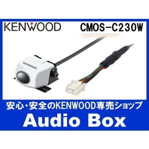 CMOS-C230W ケンウッド(KENWOOD)リアービューカメラ|audiobox