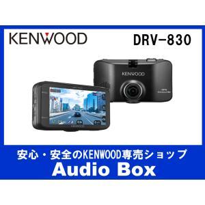 DRV-830ケンウッド(KENWOOD)3.0型汎用ドライブレコーダー...