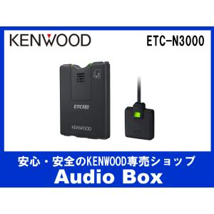 ETC-N3000 ケンウッド(KENWOOD)ナビ連携型E...