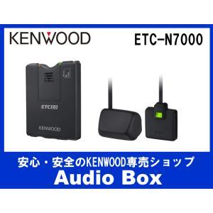 ETC-N7000 ケンウッド(KENWOOD)ナビ連携型ETC車載器...