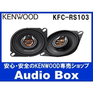 ◎KFC-RS103 ケンウッド(KENWOOD)♪10cmカスタムフィットスピーカー|audiobox