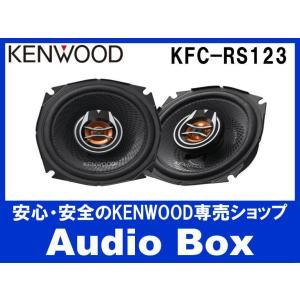 ◎KFC-RS123 ケンウッド(KENWOOD)♪12cmカスタムフィットスピーカー|audiobox