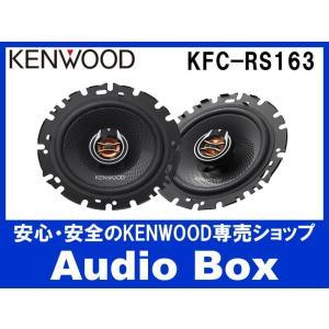 ◎KFC-RS163 ケンウッド(KENWOOD)♪16cmカスタムフィットスピーカー|audiobox