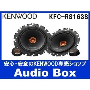 ◎KFC-RS163S ケンウッド(KENWOOD)♪16cmセパレートスピーカー