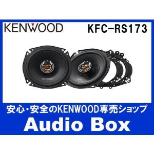 ◎KFC-RS173 ケンウッド(KENWOOD)♪カスタムフィットスピーカー|audiobox