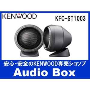 ◎KFC-ST1003 ケンウッド(KENWOOD)♪25mmチューンアップ・ツィーター♪|audiobox