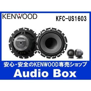 ◎KFC-US1603 ケンウッド(KENWOOD)♪16cmセパレートスピーカー♪|audiobox