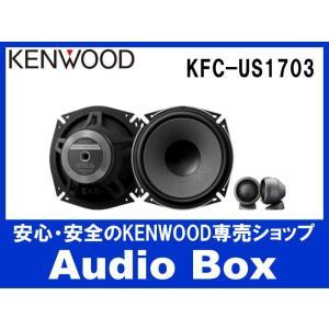 ◎KFC-US1703 ケンウッド(KENWOOD)♪17cmセパレートスピーカー♪|audiobox