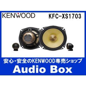 ◎KFC-XS1703 ケンウッド(KENWOOD)♪17cmセパレートスピーカー♪|audiobox