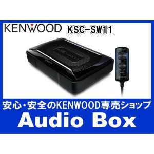 ◎KSC-SW11 ケンウッド(KENWOOD)♪サブウーファー|audiobox