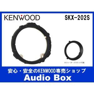 ◎ SKX-202S ケンウッド(KENWOOD)スピーカーブラケット