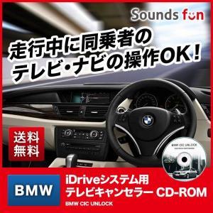★永久保証★ BMW テレビキャンセラー/TVキャンセラー/ナビキャンセラー (BMW CIC UNLOCK) (CIC アンロック)正規販売店 audioparts