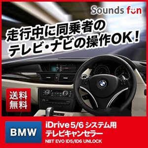 ★永久保証★ BMW テレビキャンセラー/ナビキャンセラー/TVキャンセラー (BMW NBT EVO ID5/ID6 UNLOCK) (NBTアンロック) 正規販売店 audioparts