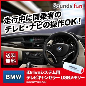 ★永久保証★ BMW テレビキャンセラー/ナビキャンセラー/TVキャンセラー (BMW NBT UNLOCK) (NBTアンロック) 正規販売店|audioparts