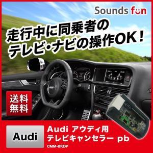 【CMM-8KDP/pb(ピービー)】Audi アウディ TVキャンセラー/ナビ キャンセラー(コーディングタイプ)【走行中/運転中/ナビ操作/TV キット/配線不要/車検対応/DIY】 audioparts