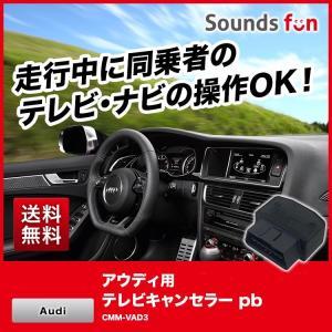 アウディ用テレビキャンセラー/ナビキャンセラーCMM-VAD3 pb(ピービー)正規代理店【Audi/走行中/運転中/ナビ操作/TVキット/DVD/純正/配線不要/車検対応】|audioparts