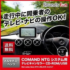 永久保証 メルセデス ベンツ Gクラス (W463)/GLクラス (X166) ナビキャンセラー/テレビキャンセラー/TVキャンセラー (NTG UNLOCK 4.5/4.7)  (NTGアンロック) audioparts