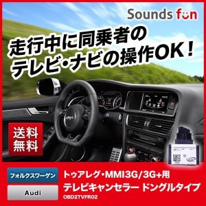 ★永久保証★ KUFATEC VWトゥアレグ・Audi Q3 A5 A7用 テレビキャンセラー/TVキャンセラー/ナビキャンセラー (OBD2TVFR02)|audioparts