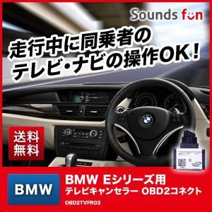 ★永久保証★ KUFATEC BMW 1/2/5/6シリーズ、X1/X5/X6/Z4用 テレビキャンセラー/TVキャンセラー/ナビキャンセラー (OBD2TVFR03)|audioparts