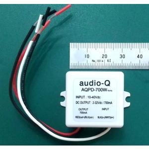 700mA定電流ユニット(AQPD-700W) LEDドライバ LED電源 入力DC10〜40V|audioq
