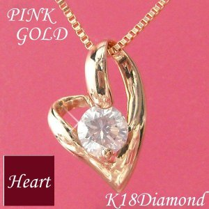 ダイヤモンドK18金 一粒 オープン ハート ハートモチーフのネックレス  ■使用素材:K18ピンク...