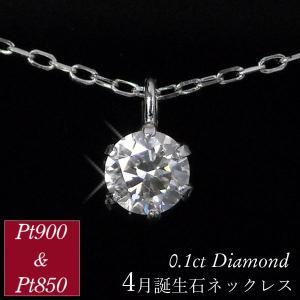 ダイヤモンド ネックレス 一粒 ギフト プレゼント ■使用素材:ヘッド部分/Pt900 チェーン/P...