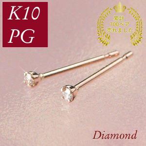 ダイヤモンド ピアス 一粒 安い ピンクゴールド レディース 普段使い シンプル 4本爪 激安