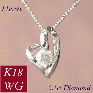 K18ホワイトゴールド ハート ダイヤモンド ペンダント ネックレス ■使用素材:K18ホワイトゴー...