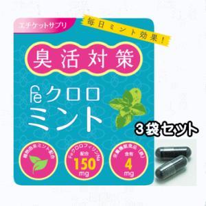 Feクロロミント3袋 ゆうパケット送料無料 ニオイ対策サプリ...