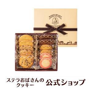 焼き菓子 お菓子 詰め合わせ クッキー ギフト ステラおばさ...