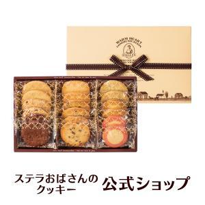 【常温/のし不可】 人気のクッキーの詰め合わせ。個包装なので、ちょっとした贈り物やご自宅のおもてなし...