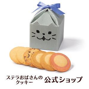 クッキー 詰め合わせ ギフト 焼き菓子 お菓子 プレゼント プチギフト ステラおばさんのクッキー ねこテントボックス カジュアル 手提げ袋付き 小分 6枚入り|ステラおばさんのクッキー