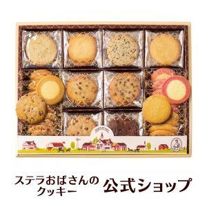 焼き菓子 お菓子 詰め合わせ クッキー ギフト ステラおばさんのクッキー ステラズセレクト(L)/15定番 手提げ袋L付き プレゼント 手土産 お祝い 58袋入り|ステラおばさんのクッキー