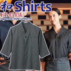 和シャツ 和スタイル 和風ユニフォーム コックコート コックシャツ 制服 厨房服 調理服 板前服 和...