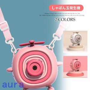シャボン玉 電動式 シャボン 泡メーカー 電動 お風呂おもちゃ 泡機 遊び 持ち運び カメラ型シャボン玉 バブルマシン auratrade