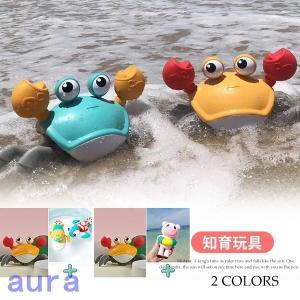 知育玩具 おもちゃ 小道具 子ども お風呂のおもちゃ 水遊び 発条 水に浮く お風呂グッズ カニ 9ヶ月-2歳 auratrade