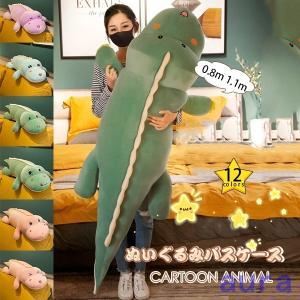 抱き枕 ぬいぐるみ 抱きまくら 恐竜 おもちゃ?家飾り 柔らかい プレゼント 両用 車載 腰枕 クッション 可愛い 柔らか かわいい ギフト auratrade